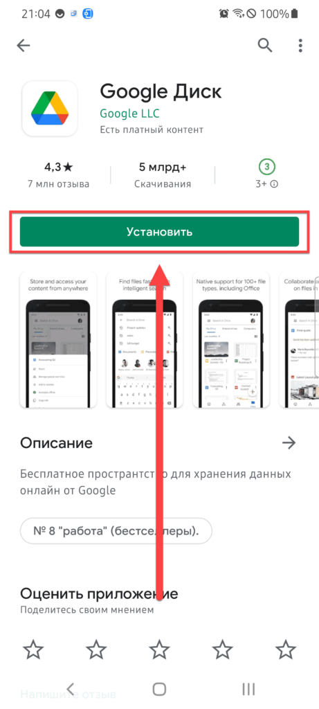Загружаем Гугл Диск на Андроид