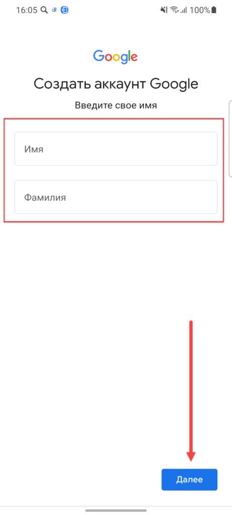 Ввод данных для учетки Google Android