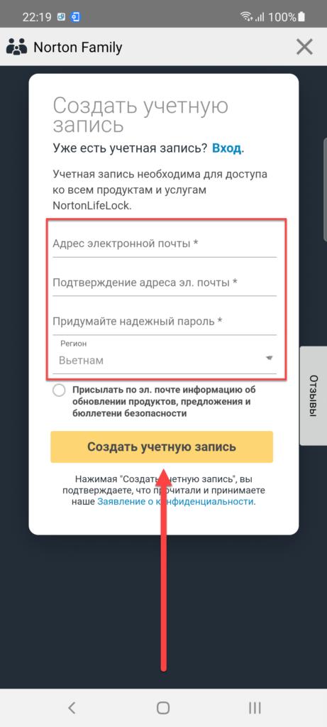 Norton Family Android Создать учетную запись
