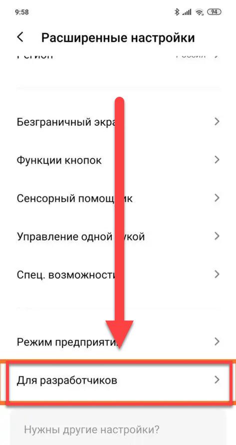 Xiaomi вкладка Для разработчиков