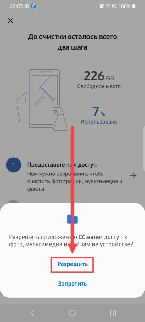 Приложение CCleaner Андроид разрешения