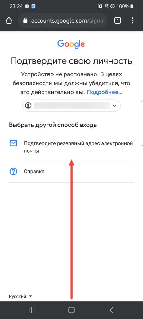 Авторизация в гугл учетке