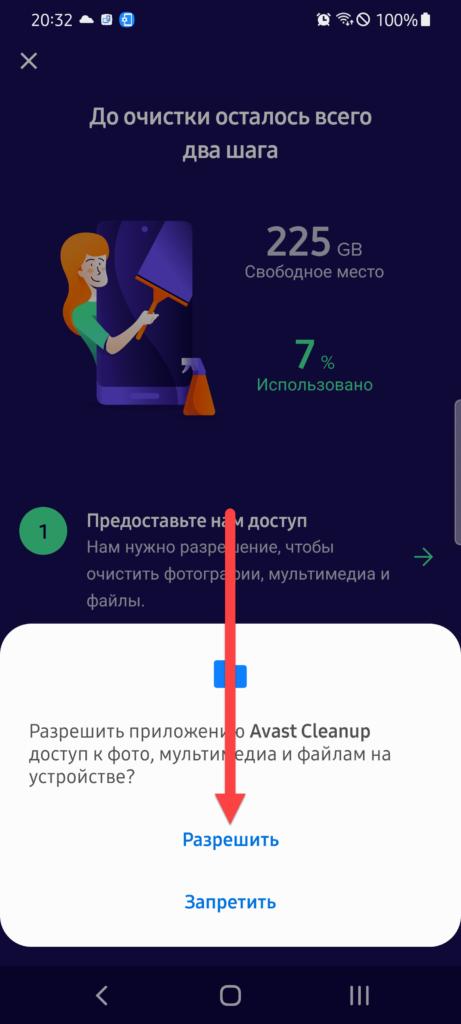 Avast Cleanup Андроид предоставление прав