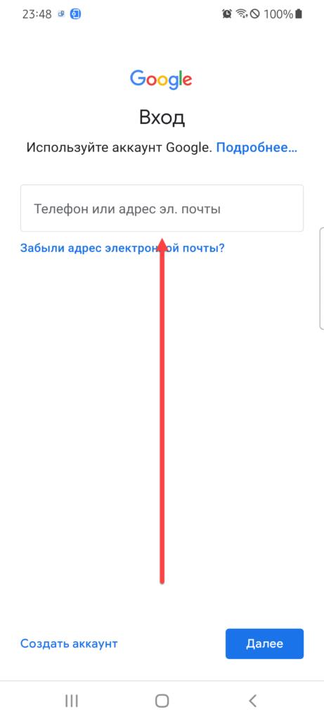 Указываем почту Google