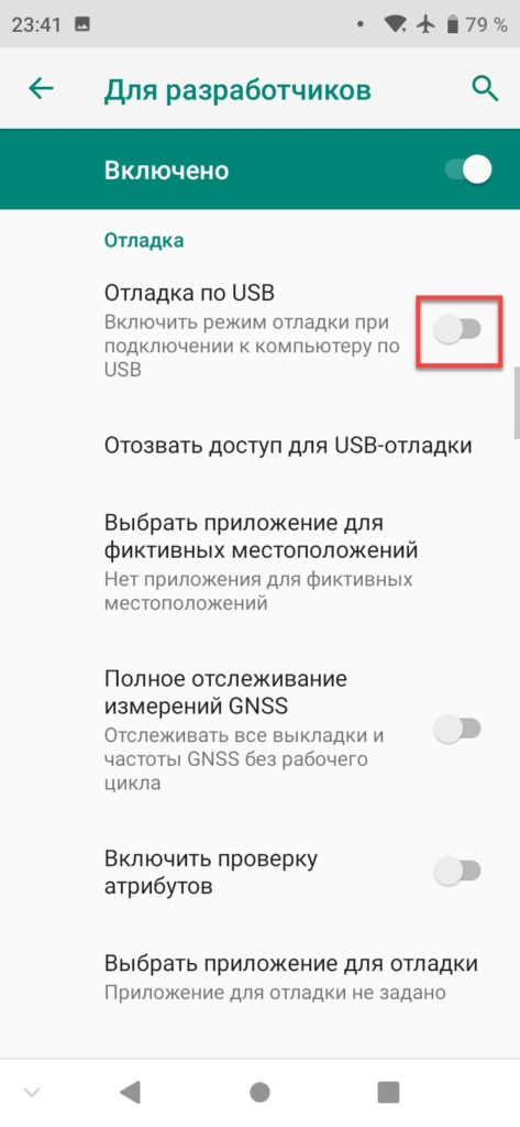Android 8-11 вкладка Отладка по USB