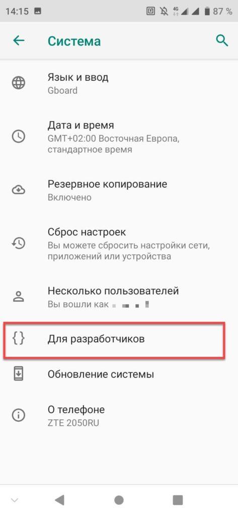 Андроид вкладка Для разработчиков