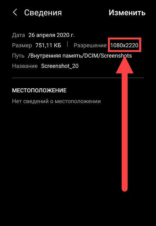 Узнать разрешение экрана Андроид