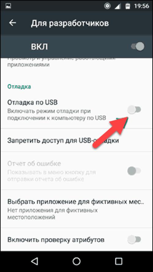 Android 5.0–7.1 вкладка USB отладка