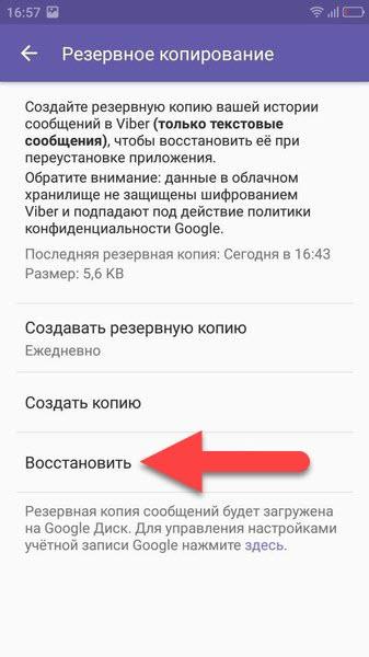 Восстановить копию из Вайбера Андроид