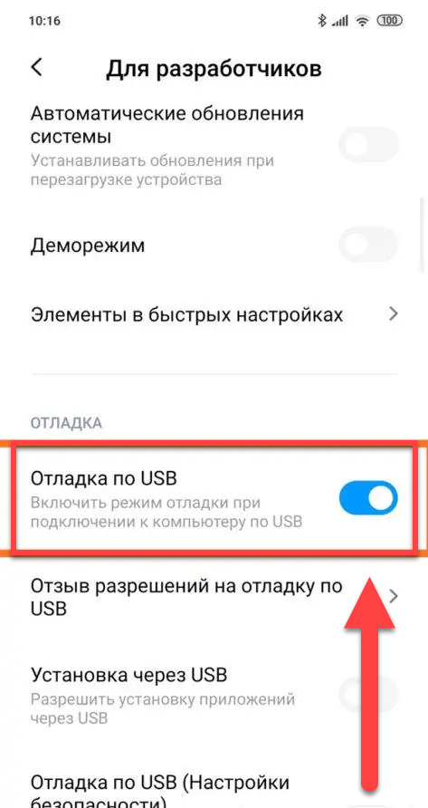 Xiaomi вкладка Отладка по USB