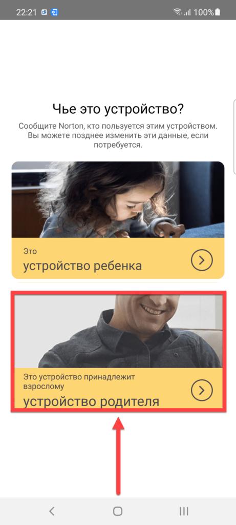Norton Family Android кому принадлежит устройство