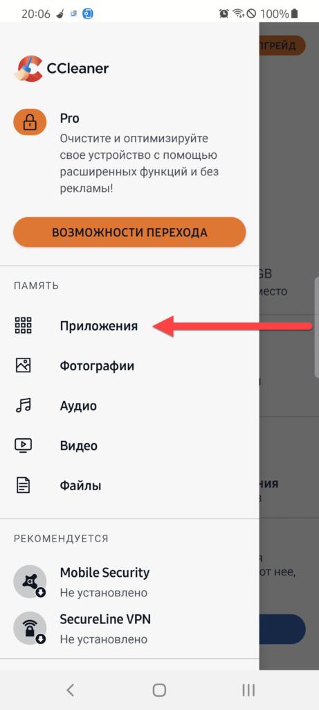 Приложение CCleaner Андроид вкладка Приложения