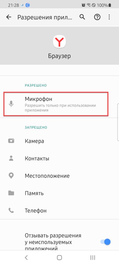 Яндекс Браузер Андроид микрофон