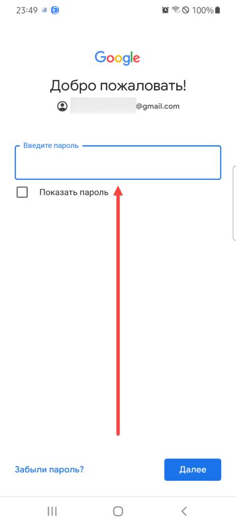 Указываем пароль от Google
