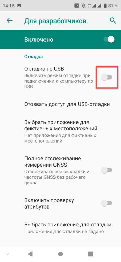 Андроид вкладка Отладка по USB