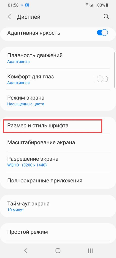 Размер и стиль шрифта на Андроиде