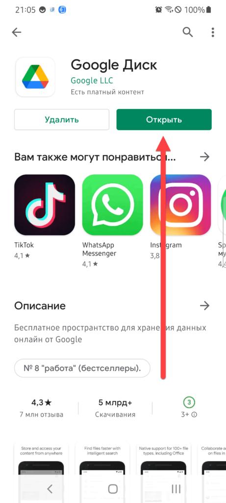Открыть Гугл Диск на Андроиде