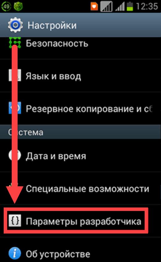 Android 4.2 вкладка Параметры разработчика