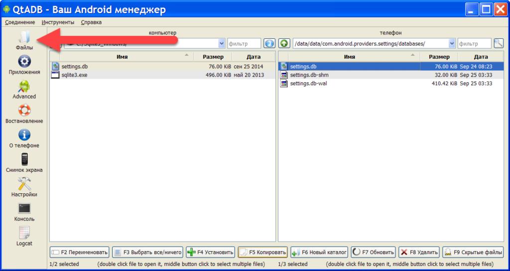 Утилита QtADB вкладка Файлы