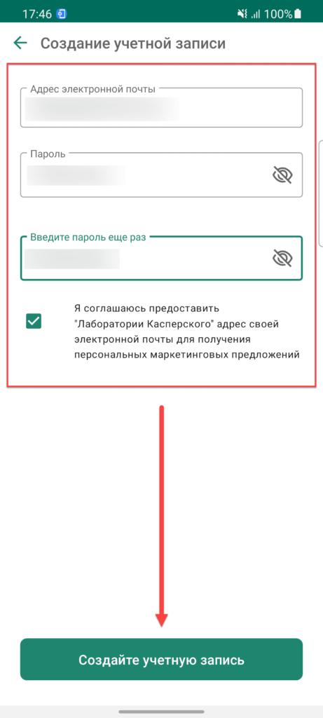 Kaspersky SafeKids создание учетной записи Касперского
