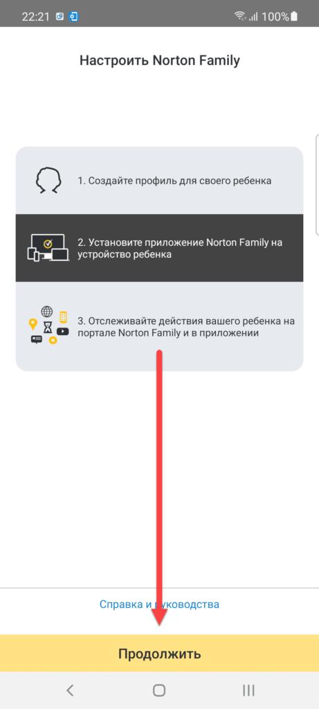 Norton Family Android Продолжить