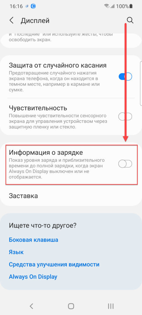Вкладка Информация о зарядке на Андроиде