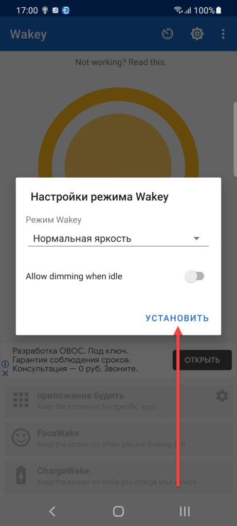Приложение Wakey пункт Allow dimming when idle