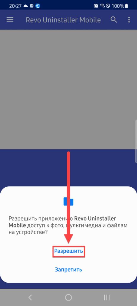 Revo Uninstaller Mobile Андроид предоставление прав