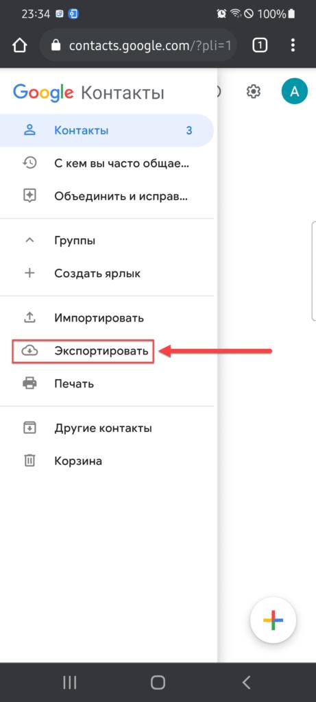 Google Contacts вкладка Экспортировать