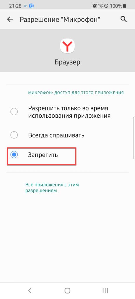 Яндекс Браузер Андроид микрофон запретить использование