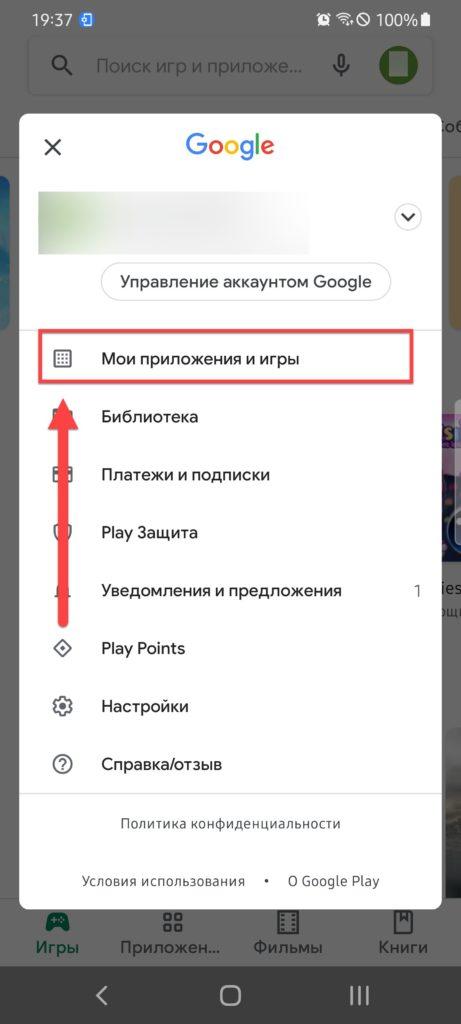 Play Маркет вкладка Мои приложения и игры