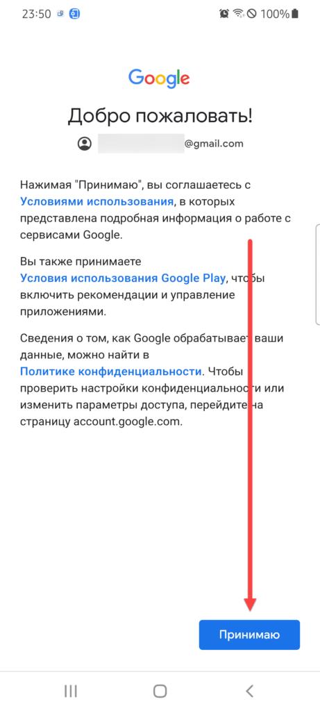 Учетная запись Google условия использования