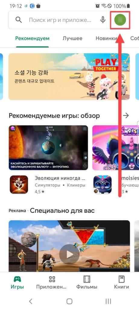 Play Маркет Андроид меню