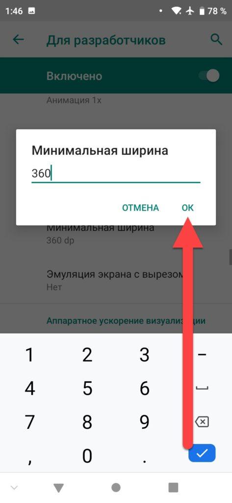 Андроид вкладка Минимальная ширина