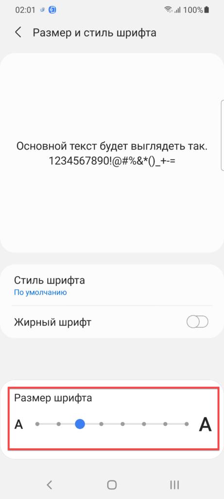 Масштабирование экрана на Андроиде