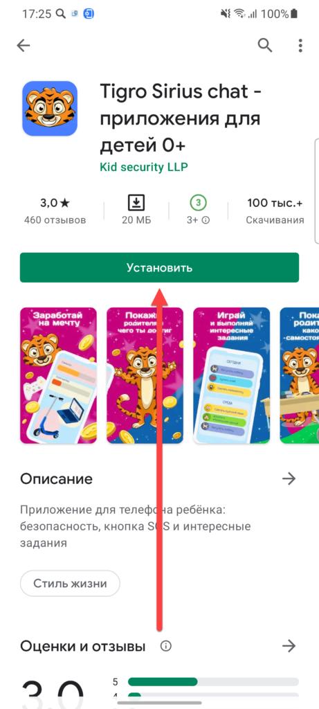 Tigro Sirius chat Android скачать