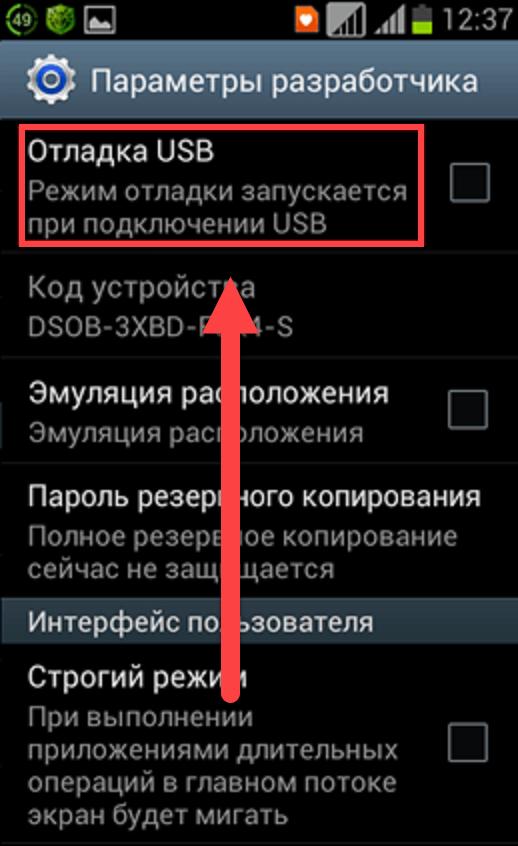 Android 4.2 вкладка Отладка по USB