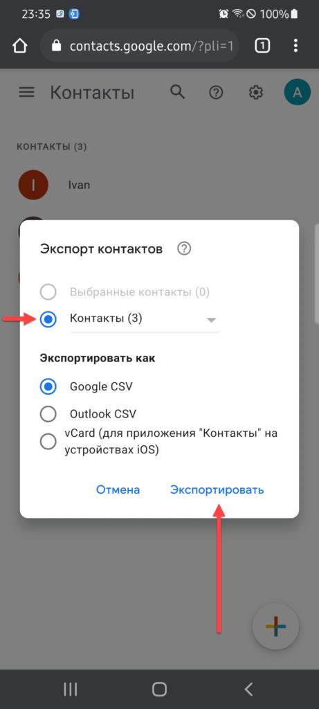 Google Contacts выбираем группу контактов