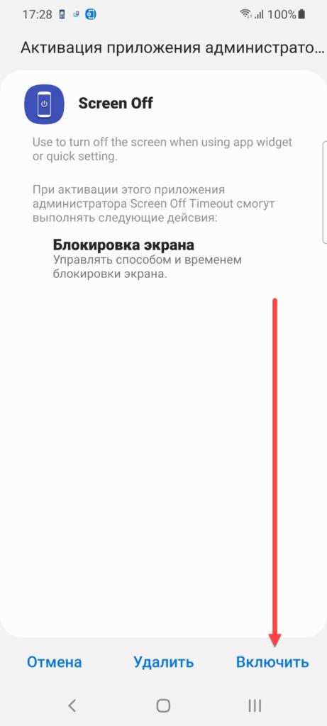Screen Off Timeout регулировка