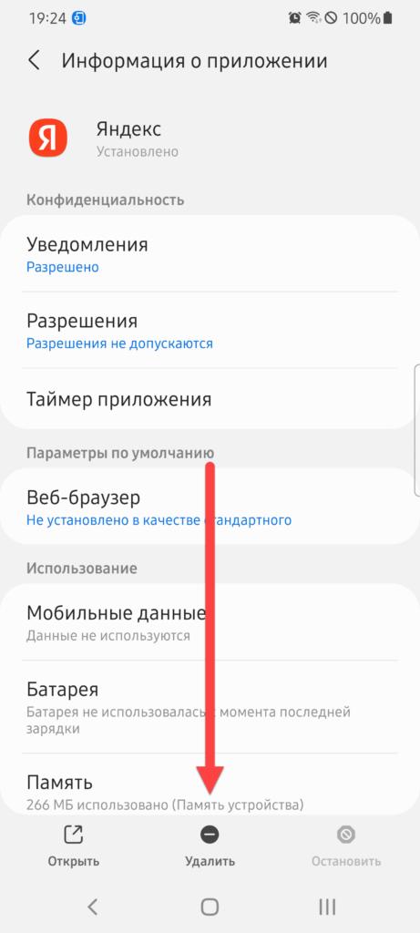 Удаление Яндекса на Андроиде