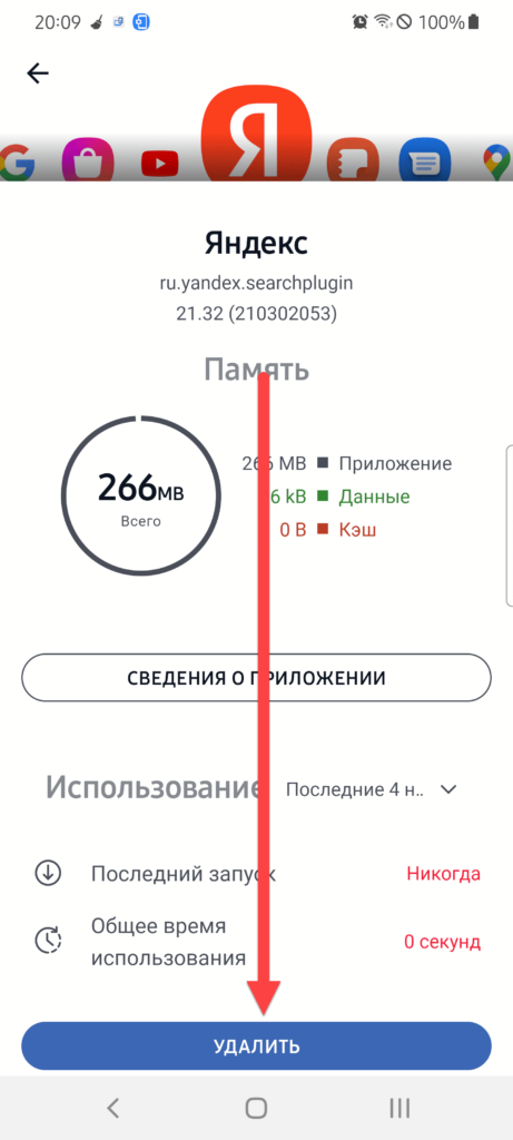 Приложение CCleaner Андроид удалить Яндекс