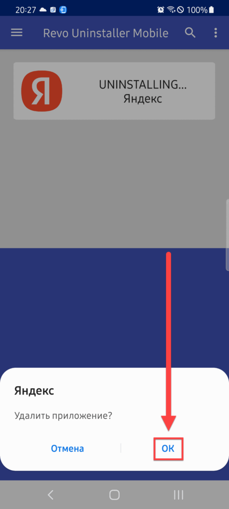 Revo Uninstaller Mobile Андроид нажимаем ОК