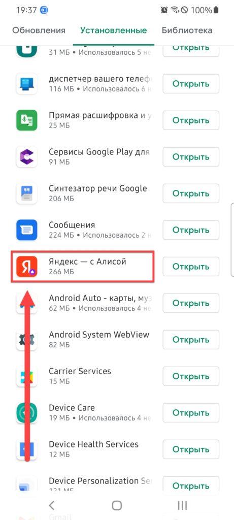 Яндекс с Алисой на Андроиде