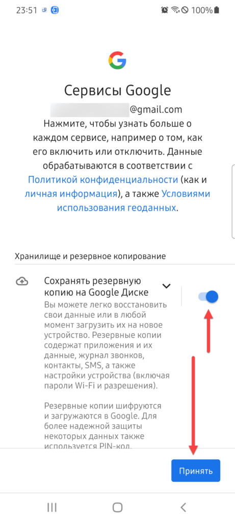 Google Drive на Андроиде