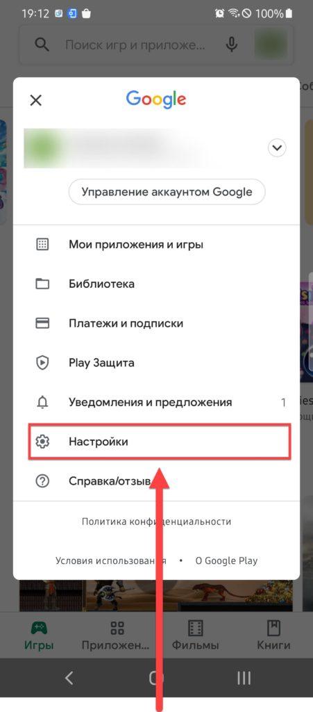 Play Маркет Андроид настройки