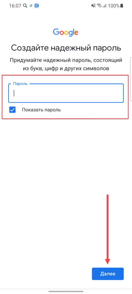 Установка пароля для учетки Гугл