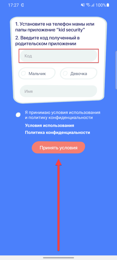 Tigro Sirius chat Android указываем возраст