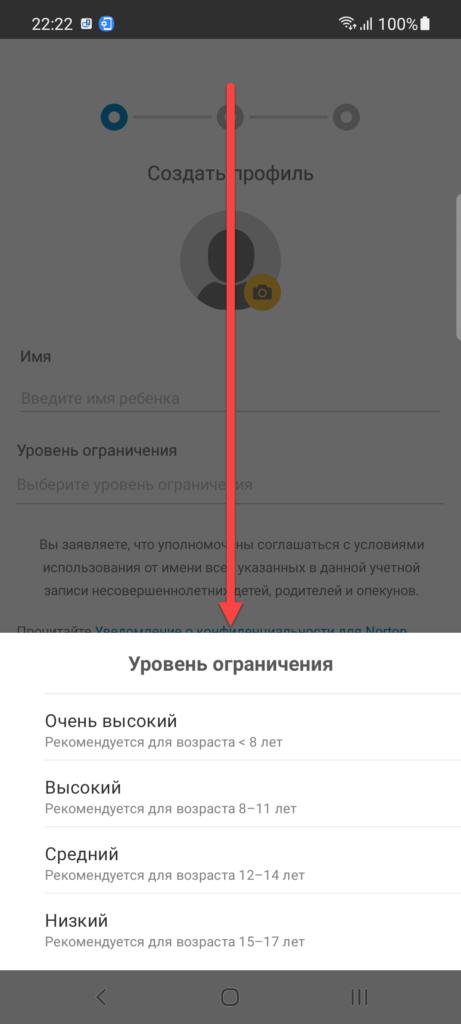 Norton Family Android Уровень ограничений