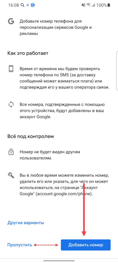 Номер телефона добавляем для Гугл