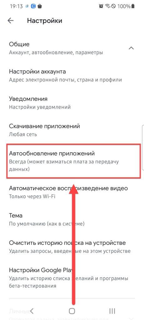 Play Маркет Андроид раздел Общие